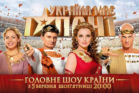 Украина мае талант 5 сезон 2013 онлайн