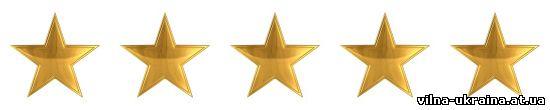 пять звезд - лучшее !
